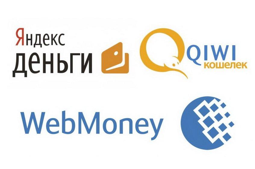 Яндекс.Деньги, Киви, Вебмани