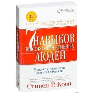 Книга Стивена Кови