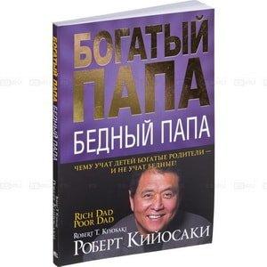 Р. Кийосаки «Богатый папа, бедный папа»