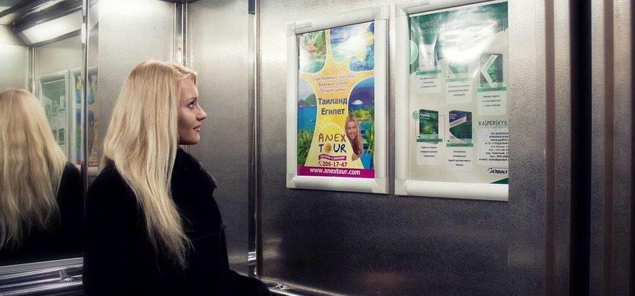 Эффективность рекламы в лифтах