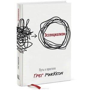 Г. МакКеон «Эссенциализм»