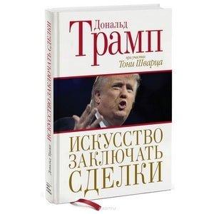 Д. Трамп «Искусство заключать сделки»