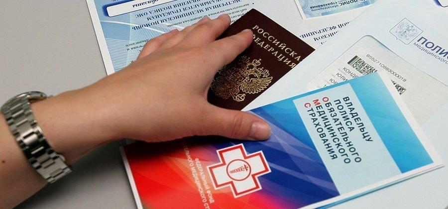 Как получить полис обязательного медицинского страхования