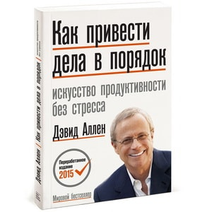 Д. Аллен «Как привести дела в порядок»