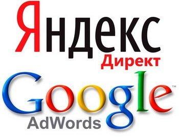 Контекстная реклама от Google и Яндекс