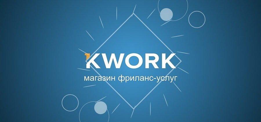 Чем хорош Kwork для клиента и фрилансера