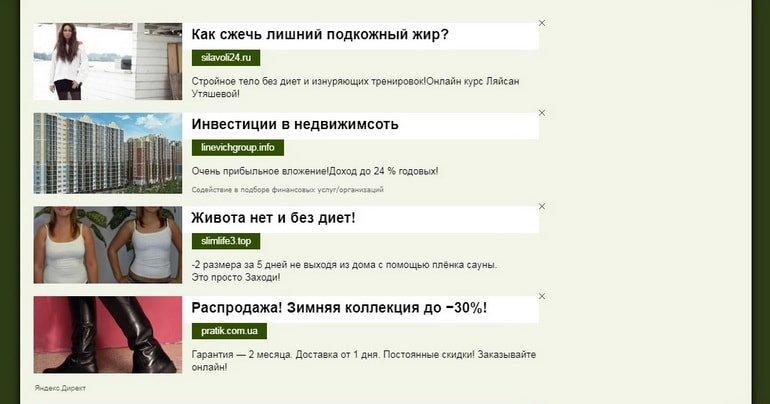Пример контекстной рекламы от Рекламной сети Яндекс