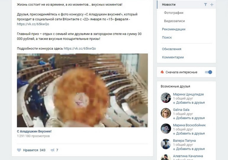 Видео-реклама ВКонтакте