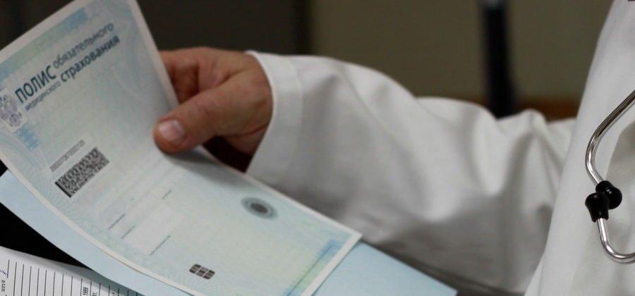Срок действия полиса обязательного медицинского страхования