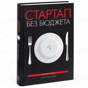 М. Микаловиц «Стартап без бюджета»
