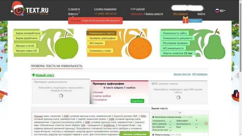 Проверка СЕО текста онлайн на сайте Text.ru