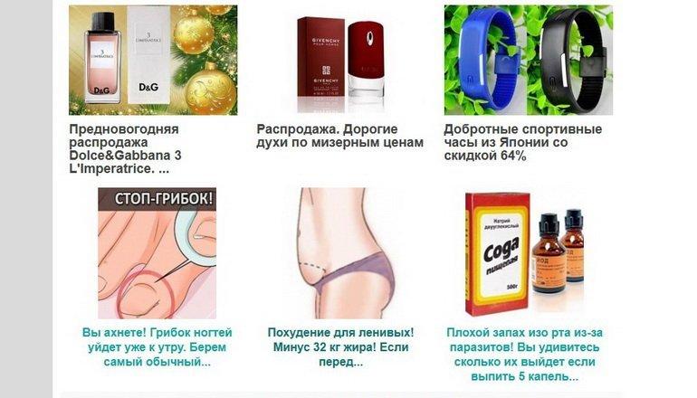 Пример тизерной рекламы на сайте