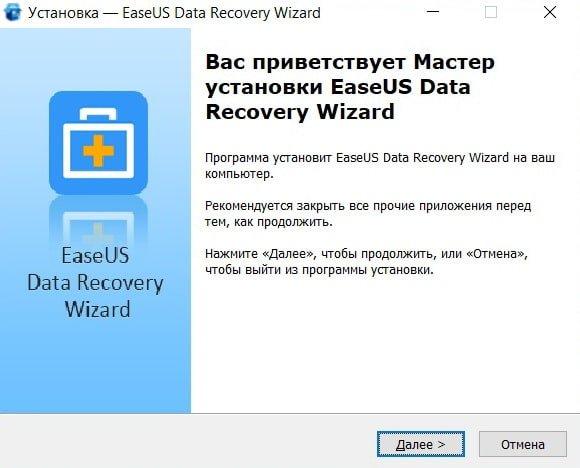 Пошаговый процесс установки программы EaseUS Data Recovery Wizard - 1