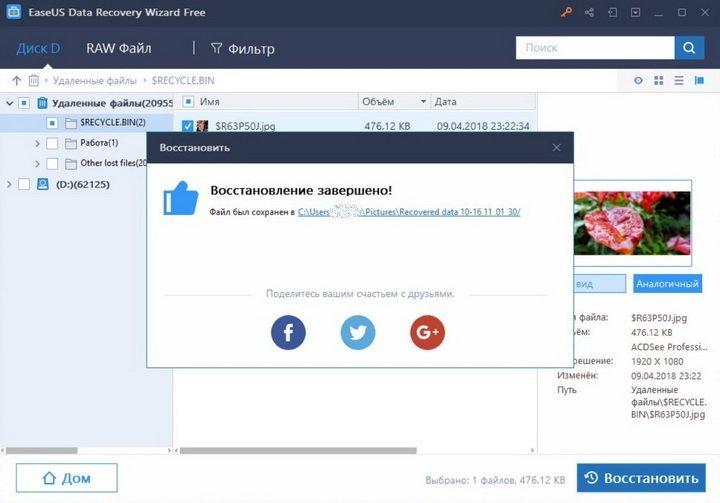 Пошаговый процесс установки программы EaseUS Data Recovery Wizard - 13