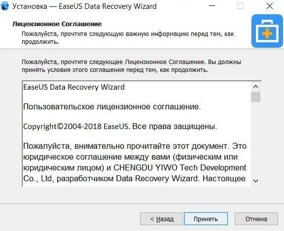 Пошаговый процесс установки программы EaseUS Data Recovery Wizard - 2