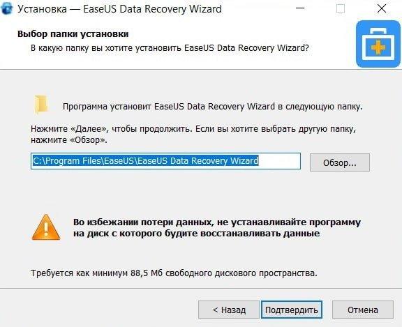 Пошаговый процесс установки программы EaseUS Data Recovery Wizard - 3
