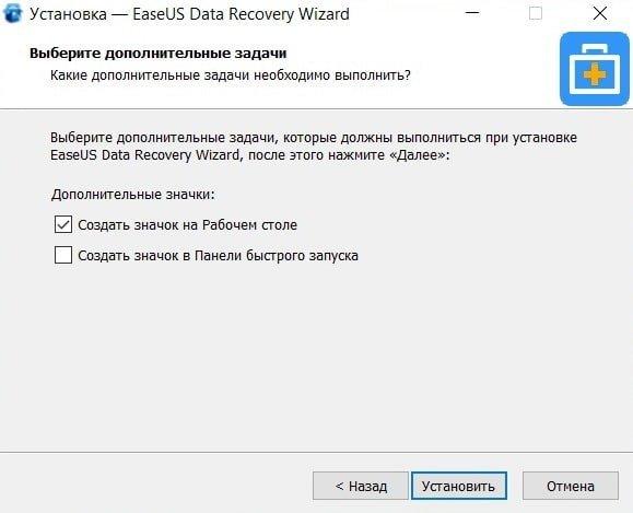 Пошаговый процесс установки программы EaseUS Data Recovery Wizard - 4