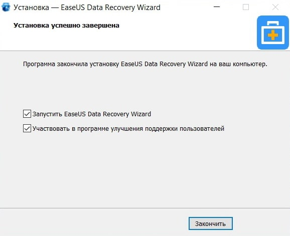 Пошаговый процесс установки программы EaseUS Data Recovery Wizard - 5