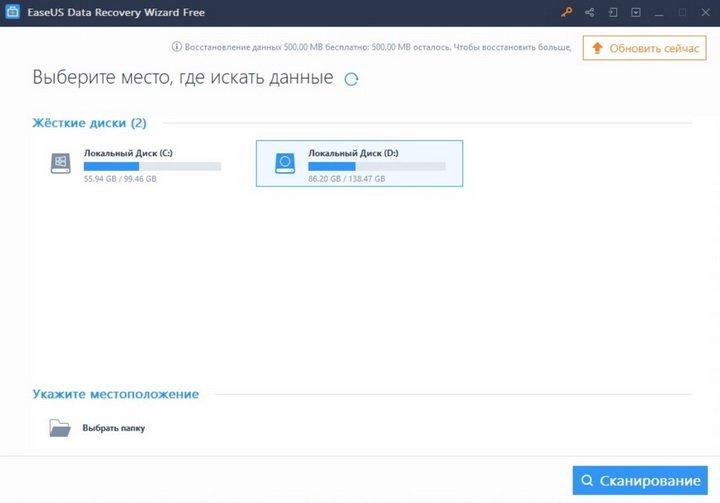 Пошаговый процесс установки программы EaseUS Data Recovery Wizard - 8