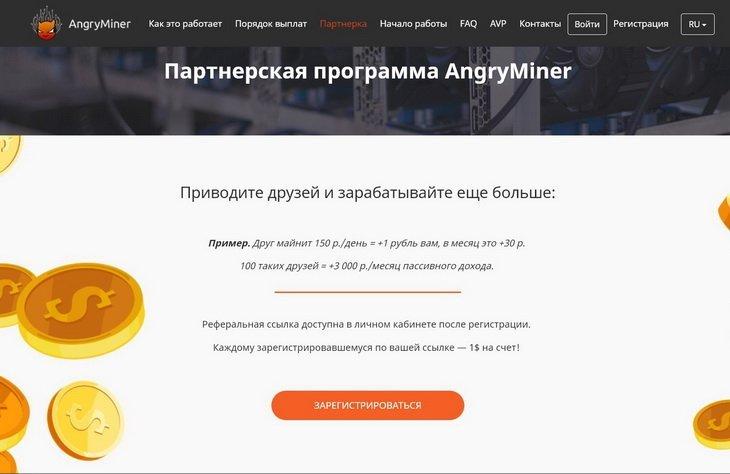 Партнерская программа Angryminer