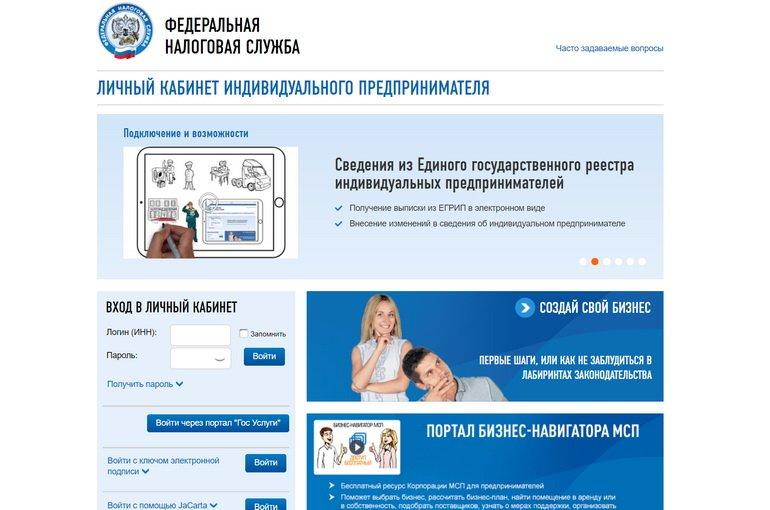 nalog.ru - регистрация личного кабинета
