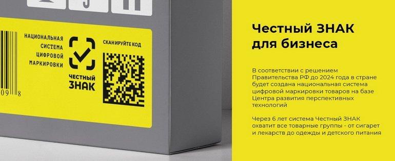 Честный знак - маркировка товаров в России