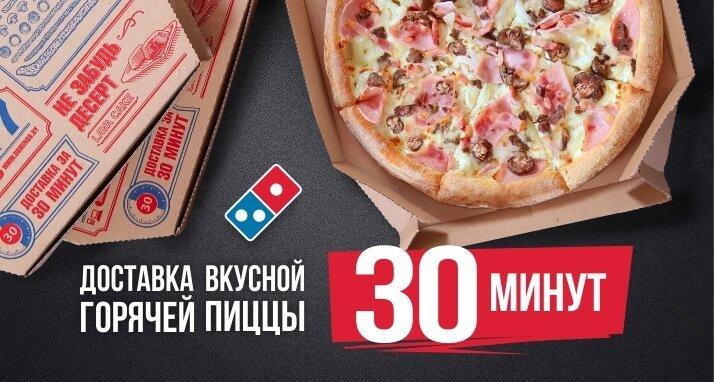 Domino's Pizza: «Вы получаете свежую горячую пиццу, доставленную к вашей двери за 30 минут или меньше – или она достанется вам бесплатно.» - УТП