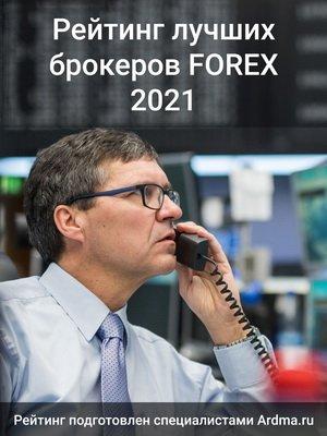 Рейтинг брокеров Forex 2021
