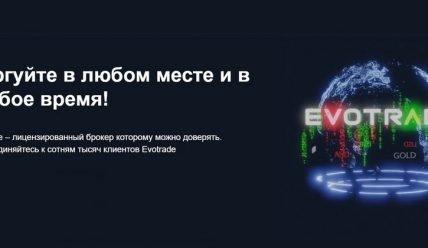 Обзор форекс-брокера Evotrade