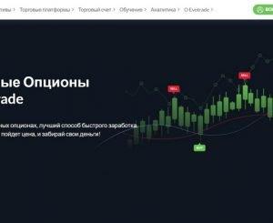 Обзор брокера бинарных опционов Evotrade